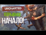 Главный PS4-эксклюзив 2017 года ● Uncharted: The Lost Legacy [PS4 Pro]