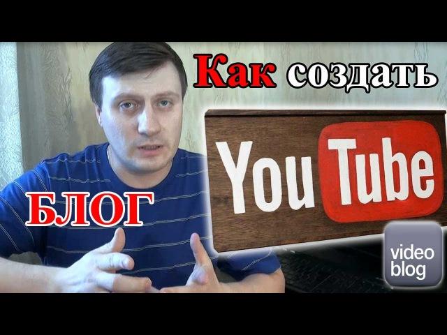 Как создать и вести свой блог на ютубе / How to create a video blog on youtube