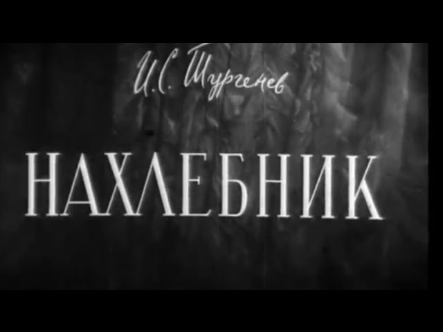 Нахлебник Фильм спектакль по одноименной пьесе И С Тургенева 1953