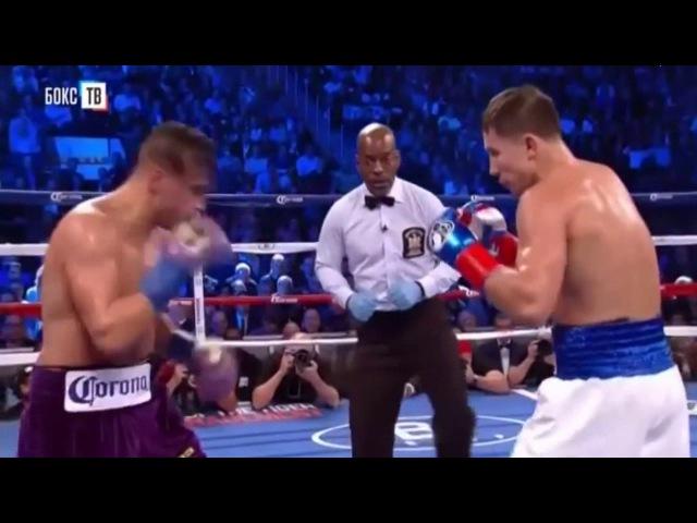 Деклассирование соперника | Геннадий Головкин - Давид Лемье | Бокс