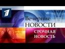 Последние Новости на 1 Канале Сегодня 01.04.2017 Последний Выпуск Новостей Сегодня О ...