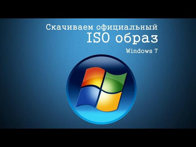 Как скачать официальный ISO образ Windows 7