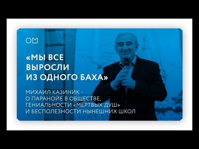 Миша Казиник в программе Почти серьёзно.
