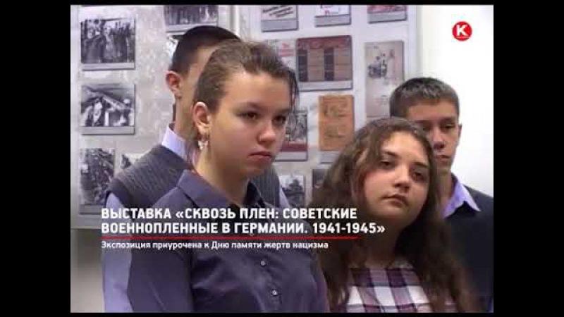 Выставка «Сквозь плен: советские военнопленные в Германии 1941-1945».