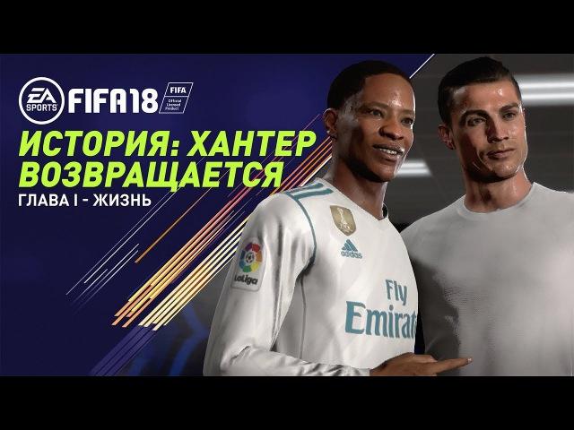 FIFA 18 - История: Хантер возвращается. Глава I - Русская озвучка