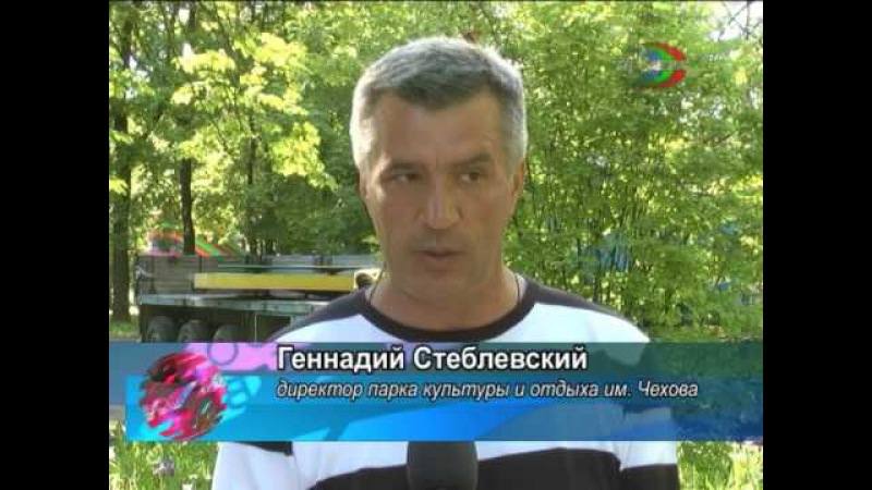 В парк Чехова привезли новую карусель.