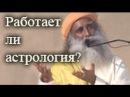Садгуру - Работает ли астрология