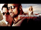 Кровью и потом: Анаболики / Pain & Gain (2013) смотрите в HD