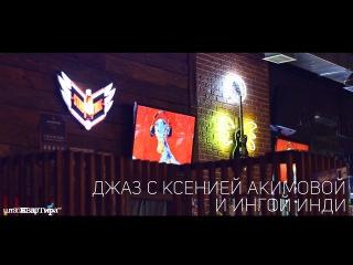 Джаз в Штабе с Ксенией Акимовой и Ингой Инди