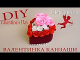 Валентинка Канзаши Valentine's day. Kanzashi. Gift with your own hands.