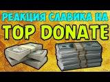 РЕАКЦИЯ СЛАВИКА НА ТОП ДОНАТЫ НА СТРИМЕ !!! Скинули более 6К рублей !!!
