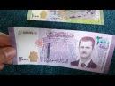 Банкноты Сирии Syrian Pounds