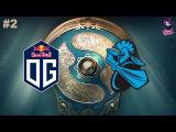 OG vs NewBee #2 (bo2) Group B The International 7 03.08.2017