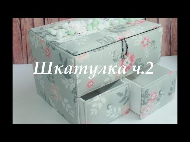 Скрапбукинг/ Картонаж ❤️ Мастер-класс ❤️ DIY ❤️Шкатулка ч.2