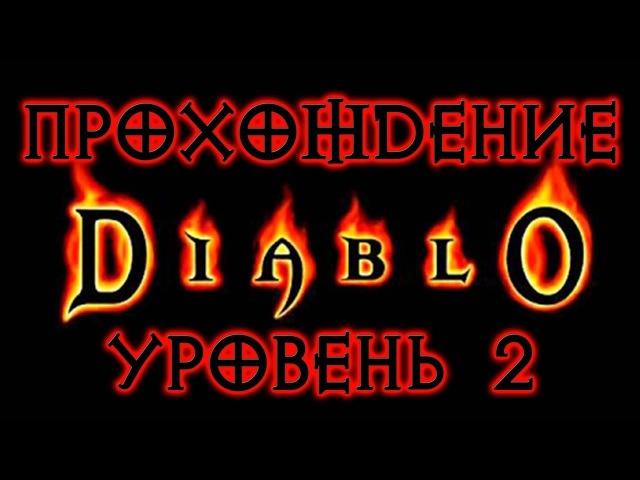 Diablo 1 ➤ УРОВЕНЬ 2 ● УБИВАЕМ МЯСНИКА И ЗАБИРАЕМ ЕГО ТОПОР ● ОЧИЩАЕМ ИСТОЧНИК ● КО ...