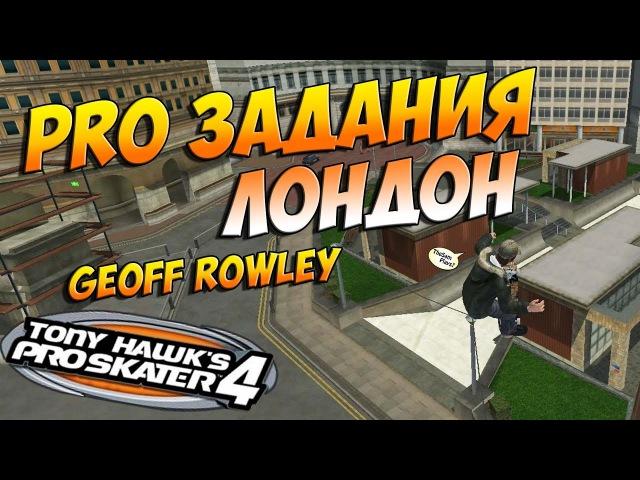 Tony Hawk's Pro Skater 4 - Все PRO Цели и Задания в Лондоне - Джефф Роули