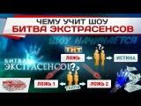 ЧЕМУ УЧИТ - Шоу Битва экстрасенсов Выбор из двух вариантов лжи