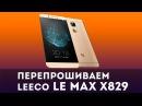 Прошивка телефона Leeco Le Max 2 le x829 х820 Подробная инструкция firmware