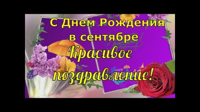 День Рождения в сентябре. Красивое поздравление с днем рождения