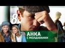 💖 Анка с Молдаванки 🎬 Серия 8