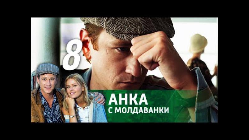 💖 Анка с Молдаванки - 🎬 Серия 8
