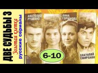 Две судьбы-3: Золотая клетка (3 сезон) 6,7,8,9,10 серия Мелодрама, Драма, Комедия