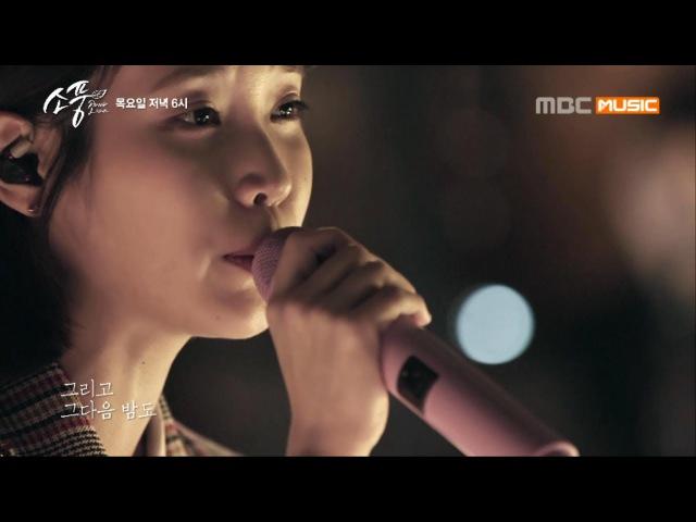 ( Picnic Live Season2 EP.107) IU - Naui Yetnal Iyagi My old story