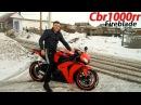 Honda cbr1000rr fireblade first run первый запуск Мой дикий смех за кадром