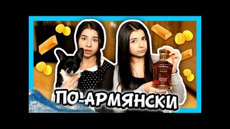 ManuKian Twins TV: ПО - АРМЯНСКИ Армянская Семья и Наш Акцент: