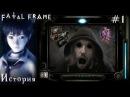 История Fatal Frame 零 〜zero〜 Project Zero PS Xbox