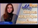 Бест Вей Покупка квартиры в Подмосковье от кооператива Best Way