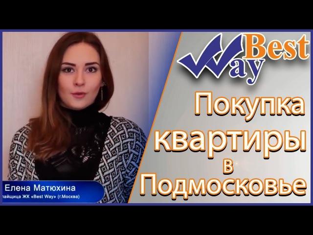 Бест Вей! Покупка квартиры в Подмосковье от кооператива Best Way