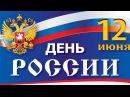 ИСТОРИЯ ПРАЗДНИКА 3 Поздравительный ролик на день России!