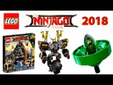 Lego Ninjago Movie 2018 Sets