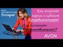 Вход в Кабинет координатора Avon и Регистрация представителя в кабинете координатора Avon