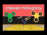 Fidget spinner trick shots | ПОПАДОС