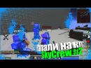 WarMine / ClanWar / 2 Напали на клан SkyCrew (Продолжение)