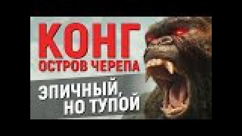 КОНГ: ОСТРОВ ЧЕРЕПА – ЭПИЧНЫЙ, НО ТУПОЙ (обзор фильма)