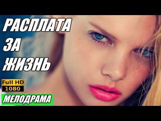 РАСПЛАТА ЗА ЖИЗНЬ ! РУССКИЕ МЕЛОДРАМЫ 2016 ! RUSSKIE MELODRAMI 2016