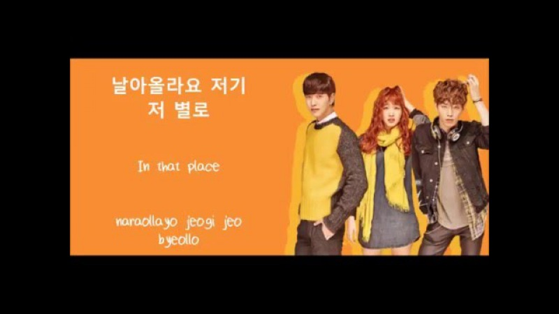 Tearliner (티어라이너) feat. Yojo (요조) - I am Love (Cheese in the Trap OST) (Eng,Rom,Han)