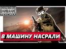 Battlefield 1 В МАШИНУ НАСРАЛИ - Баги, Фэйлы, Смешные Моменты