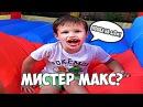 Мистер Макс Матерится RYTP / ПУП / РУТП / РИТП