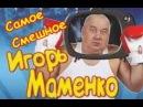 Игорь Маменко.Лучшие выступления.3 часть.Юмор.