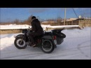 Дрифт на мотоцикле Урал Ural motorcycle drift