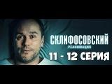 СКЛИФОСОВСКИЙ. РЕАНИМАЦИЯ 12 СЕРИЯ 2017 НОВИНКА
