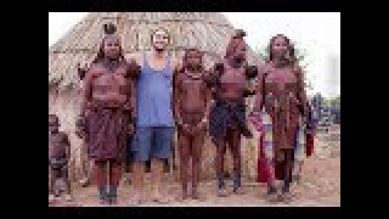 18 Ищем дикие племена Африки. Реальная жизнь племени химба.