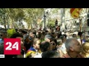 Каталония учит мир уважать права человека - Россия 24
