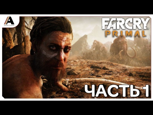 Прохождение Far Cry Primal ➤ ПЕРВОБЫТНЫЙ МИР. Выпуск 01
