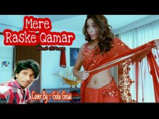 Mere rashke qamar: Hindi hit song Arijit Singh: Cover Song By Golu Gosai