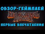 HEAVY METAL MACHINES - ОБЗОР, ГЕЙМПЛЕЙ, ПЕРВЫЕ ВПЕЧАТЛЕНИЯ